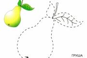 Рисуем по точкам для развития навыка письма